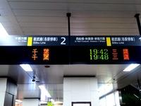 20160301_JR総武線_西船橋駅_車両点検_客が線路を歩く_230
