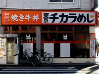 20140103_習志野市_東京チカラめし京成大久保店_1414_DSC08747T