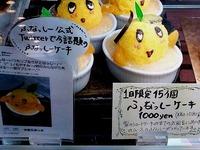 20160319_船橋の菓子工房アントレ_ふなっしーケーキ_132