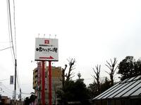 20060326_船橋市夏見_船橋健康センター_ゆとろぎの湯_1149_DSC03982