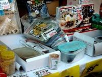 20141123_船橋市_青森県津軽観光物産首都圏フェア_1609_DSC09173