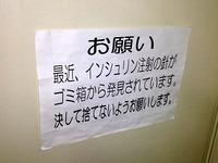 20150419_船橋市古作1_中山競馬場_トイレ_1100_DSC01632