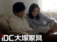 20150226_大塚家具_IDC_田辺誠一_大塚寧々夫妻_162