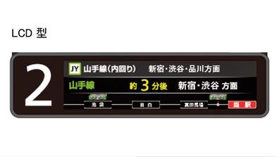 20201024_2000_駅発車案内ディスプレイ_LCD型_112W