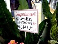 20140625_ららぽーとTOKYO-BAY_TrendSquare_2007_DSC08417