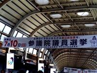 20160704_東京都知事選挙_都知事選_舛添要一辞職後_1747_DSC09020
