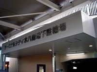20151122_市川市八幡3_ターミナルシティ本八幡_1525_DSC09248