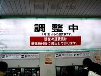 20140327_消費税増税_旅客運賃_料金改定_1813_DSC00874
