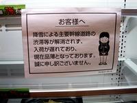 20140218_関東に大雪_船橋市_スーパー_パン_1155_DSC05806