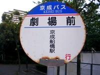 20040612_京成バス_劇場前_バス停_020