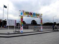 20151031_明海大学_浦安キャンパス_明海祭_1210_DSC05135