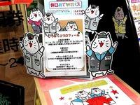 20151101_新浦安駅_マスコットキャラクタ_しうねっこ_082