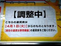 20140331_消費税増税_旅客運賃_料金改定_2345_DSC01689
