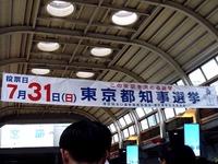 20160726_東京都知事選挙_都知事選_舛添要一辞職後_0759_DSC00012