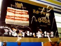 20150419_中山競馬場_皐月賞_かつサンド_1031_DSC00331