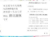 20110311_東日本大震災_東北地方太平洋沖地震_262
