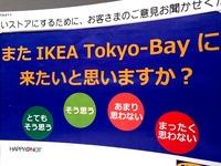 20160613_1952_IKEA_Tokyo-Bay_イケア船橋_SmileyTerminal_DSC01369