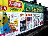 20140503_船橋競馬場_かしわ記念_ふなっしー_1437_DSC07775