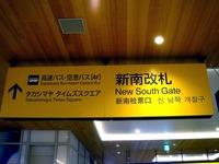 20160415_新宿高速バスターミナル_バスタ新宿_0657_DSC02012