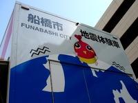 20160228_船橋市_防災_地震体験車_起震車_1025_DSC07490