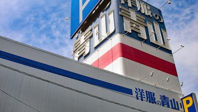 20100509_1213_洋服の青山船橋夏見台店_DSC07151W