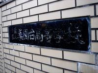 20140103_船橋市薬円台_千葉県立薬園台高校_火災_1457_DSC08894