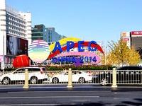 20141107_アジア太平洋経済協力会議_APEC_010