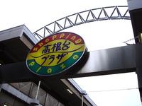 20141108_船橋市高根台1_高根台プラザ_こばぼう_1006_DSC06063