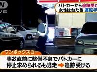 20160810_習志野市_パトカー追跡の車が女性はねる_162