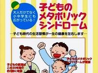 20160628_小児メタボ_子どもメタボ_142