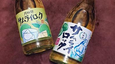 20200725_1200_日本酒_檸檬ロック_サムライロック_172W