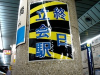 20160617_東京メトロ_日本橋駅_終日立会駅_1812_DSC06956