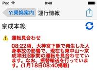 20150118_京成本線_大神宮下駅_人身事故_142
