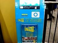20150112_東京メトロ_東西線_早起きキャンペーン_1741_DSC05164