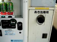 20080415_JR東日本_ゴミ箱分別回収_0708_DSC07653