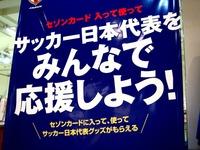 20140520_ワールドカップ_ガンバレサッカー日本代表_1942_DSC01365