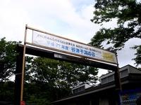20150606_谷津干潟の日_自然観察センター_0853_DSC07795