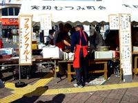 20141103_習志野市実籾ふるさとまつり_実籾駅_1031_DSC05781