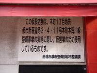 20101205_船橋市本町1_くすりの福太郎船橋店_1157_DSC05584