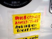 20100102_習志野市津田沼4_広瀬酒店_ヒロセ_1150_DSC05143