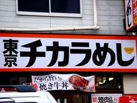 20121103_習志野市_東京チカラめし京成大久保店_1027_DSC09318