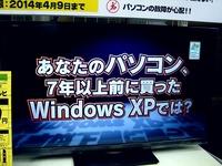 20140130_マイクロソフト社_Windowsサポート切れ_1856_DSC03303
