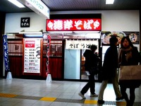 20081224_JR京葉線_JR南船橋駅_湾岸そば_0854_DSC05877