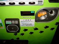 20150831_JR東日本_Suica_スイカ専用自動販売機_1908_DSC05982