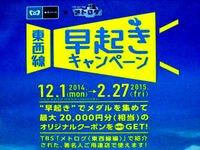 20150112_東京メトロ_東西線_早起きキャンペーン_1738_DSC05157E