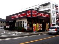 20090913_船橋市前原東1_牛丼_なか卯船橋前原東店_0855_DSC05214