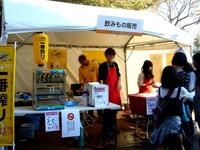 20141122_かつしかフードフェスタ_新小岩公園_1341_DSC08625