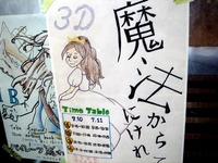 20150711_千葉市立稲毛中学高校_第37回飛翔祭_1148_DSC00246