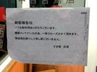 20140320_すき家_牛すき鍋定食_ゼンショー_012