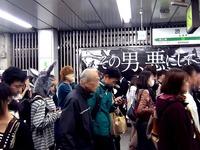 20141031_東京都渋谷区_JR渋谷駅_ハロウィン_2219_06060
